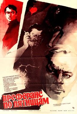 Постер фильма Преферанс по пятницам (1984)
