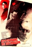 Преферанс по пятницам (1984)