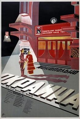 Постер фильма Окраина (1933)