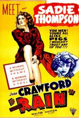 Постер фильма Дождь (1932)