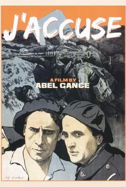 Постер фильма Я обвиняю (1919)