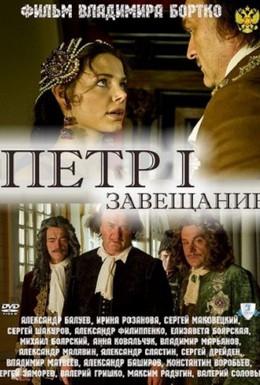Постер фильма Непридуманное убийство (2009)