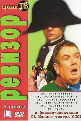 Постер фильма Ревизор (1985)