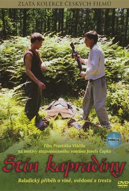 Постер фильма Тень папоротника (1986)