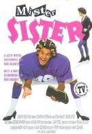 Младшая сестра (1992)