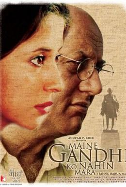 Постер фильма Я не убивал Ганди (2005)