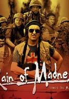 Солдаты неудачи: Дождь безумия (2008)
