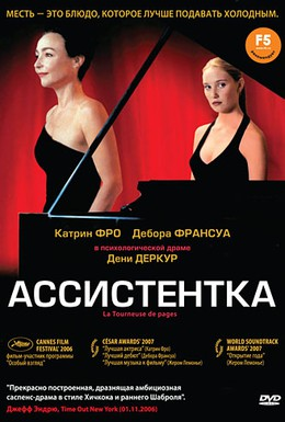 Постер фильма Ассистентка (2006)