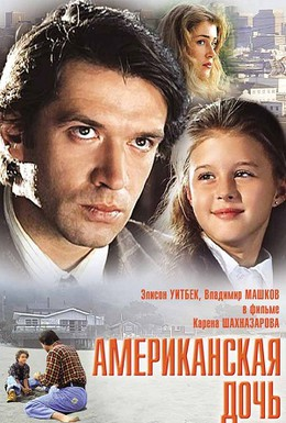 Постер фильма Американская дочь (1995)