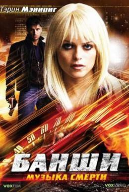 Постер фильма Банши: Музыка смерти (2006)