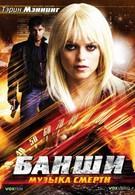 Банши: Музыка смерти (2006)
