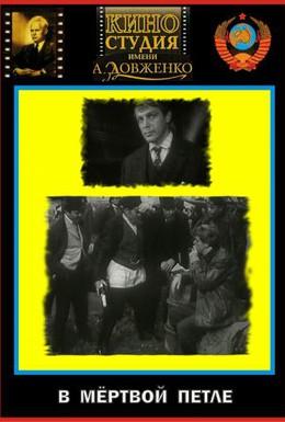 Постер фильма В мертвой петле (1963)