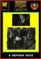 В мертвой петле (1963)