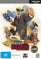 Харви Бёрдман, адвокат (2002)