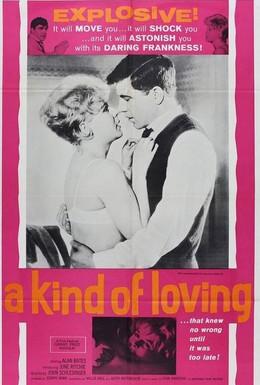 Постер фильма Такого рода любовь (1962)