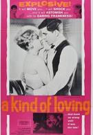 Такого рода любовь (1962)