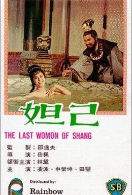 Постер фильма Последняя женщина Шана (1964)