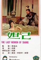 Последняя женщина Шана (1964)