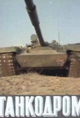 Постер фильма Танкодром (1981)