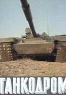 Танкодром (1981)
