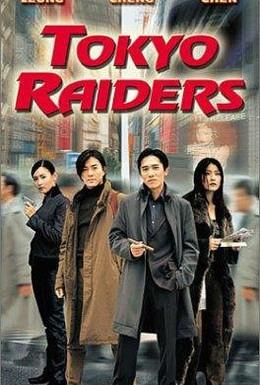 Постер фильма Токийский расклад (2000)