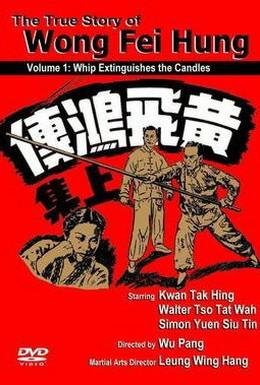 Постер фильма История Хуан Фэйхуна (1949)