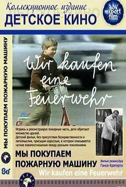 Постер фильма Мы покупаем пожарную машину (1970)