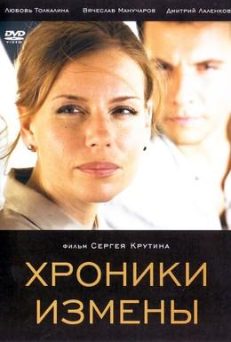 Постер фильма Хроники измены (2010)