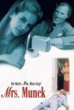 Постер фильма Миссис Манк (1995)
