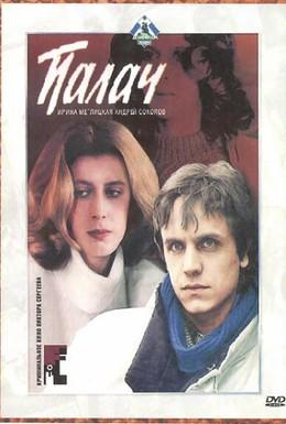 Постер фильма Палач (1990)