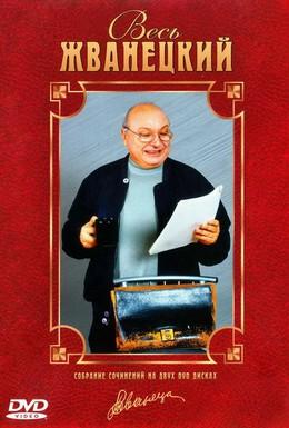 Постер фильма Весь Жванецкий (1998)