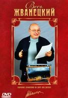 Весь Жванецкий (1998)