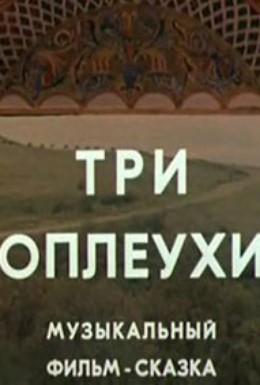 Постер фильма Три оплеухи (1982)