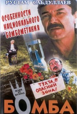 Постер фильма Бомба (1995)