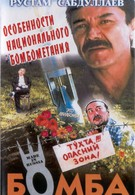 Бомба (1995)