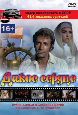 Постер фильма Дикое сердце (1968)