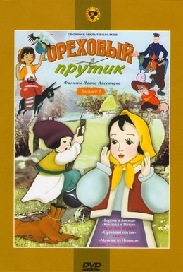 Постер фильма Ореховый прутик (1955)