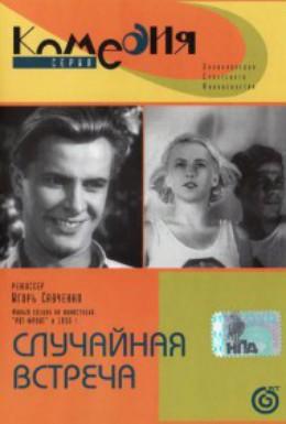 Постер фильма Случайная встреча (1936)