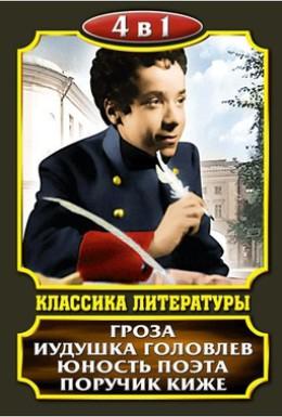Постер фильма Юность поэта (1937)