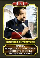 Юность поэта (1937)