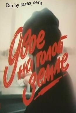 Постер фильма Двое на голой земле (1989)