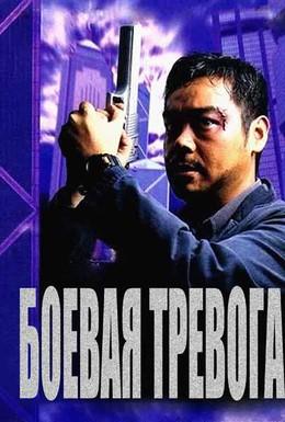 Постер фильма Боевая тревога (1997)