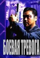 Боевая тревога (1997)