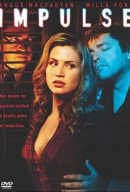 Постер фильма Влечение (2008)