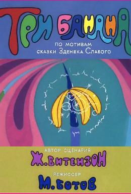 Постер фильма Три банана (1971)