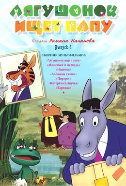 Постер фильма Лягушонок ищет папу (1964)