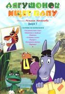 Лягушонок ищет папу (1964)
