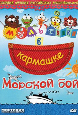 Постер фильма Морской бой (2005)
