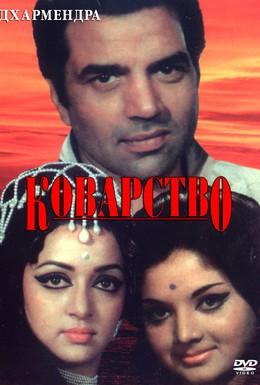 Постер фильма Коварство (1977)