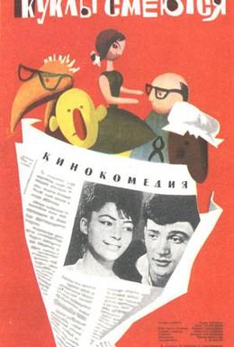 Постер фильма Куклы смеются (1963)